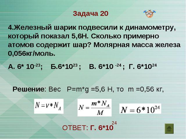 Задача 20 4.Железный шарик подвесили к динамометру, который показал 5,6Н. Ско...