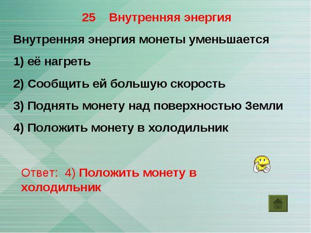 Внутренняя энергия Внутренняя энергия монеты уменьшается 1) её нагреть 2) Со...