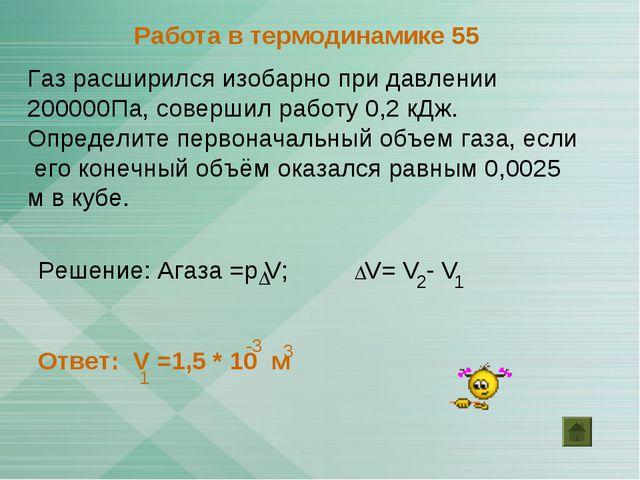 Газ расширился изобарно при давлении 200000Па, совершил работу 0,2 кДж. Опред...
