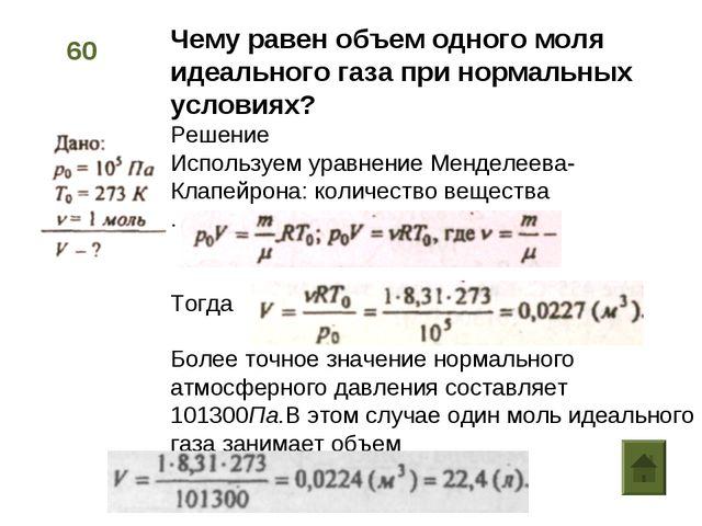 Чему равен объем одного моля идеального газа при нормальных условиях? Решение...