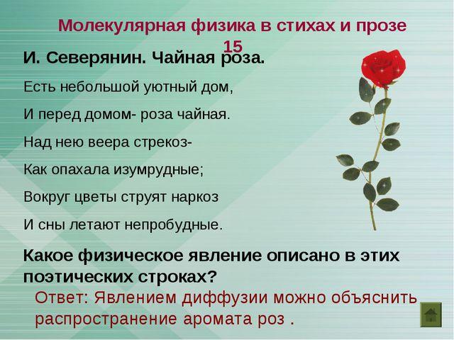 И. Северянин. Чайная роза. Есть небольшой уютный дом, И перед домом- роза ча...