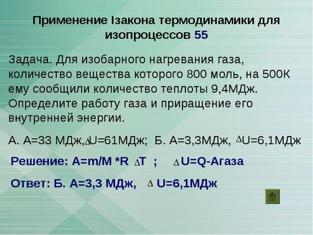 Применение Iзакона термодинамики для изопроцессов 55 Задача. Для изобарного н...