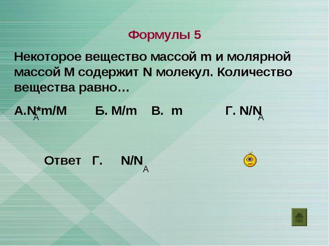 Некоторое вещество массой m и молярной массой М содержит N молекул. Количеств...
