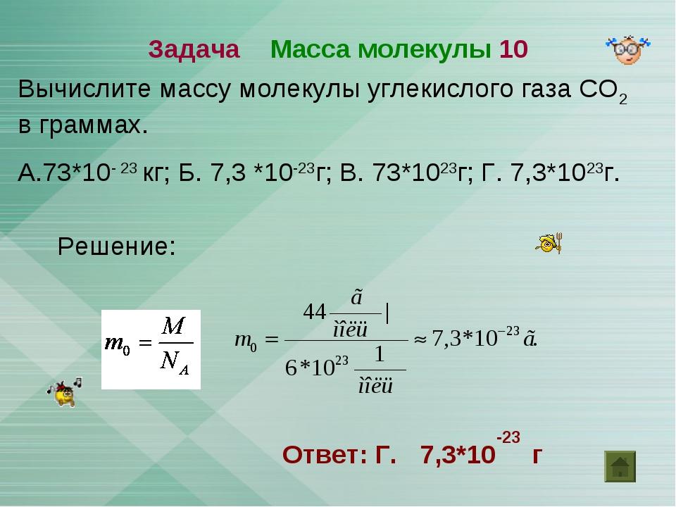 Вычислите массу молекулы углекислого газа СО2 в граммах. А.73*10- 23 кг; Б. 7...