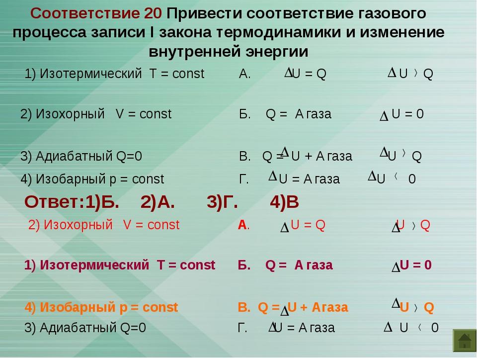 Соответствие 20 Привести соответствие газового процесса записи I закона термо...