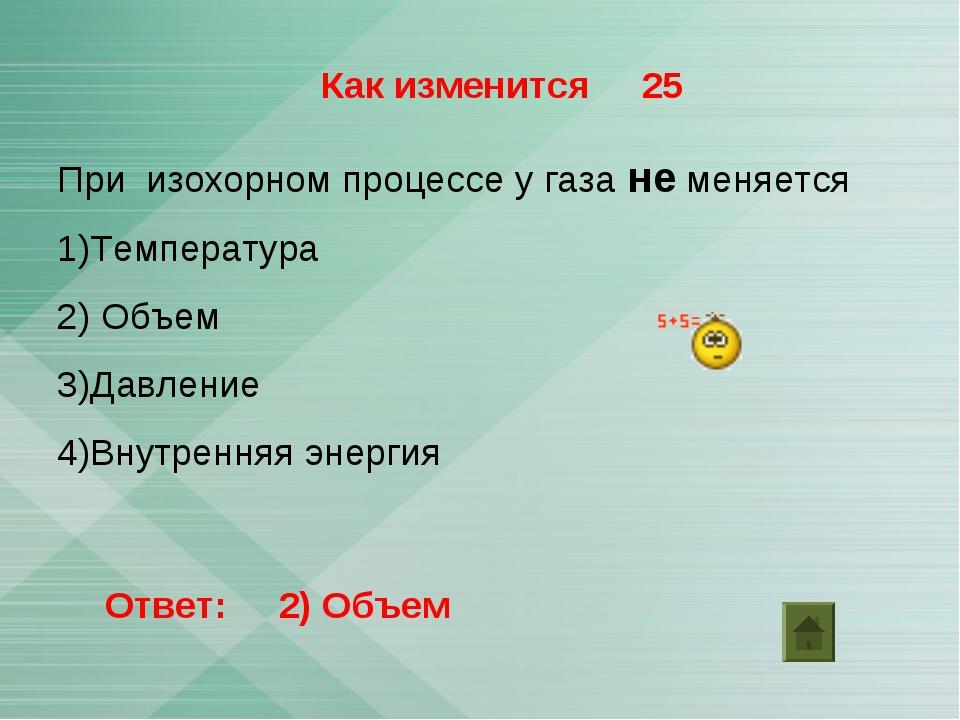 При изохорном процессе у газа не меняется 1)Температура 2) Объем 3)Давление 4...
