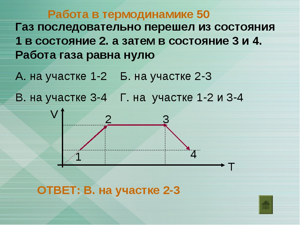 Газ последовательно перешел из состояния 1 в состояние 2. а затем в состояние...