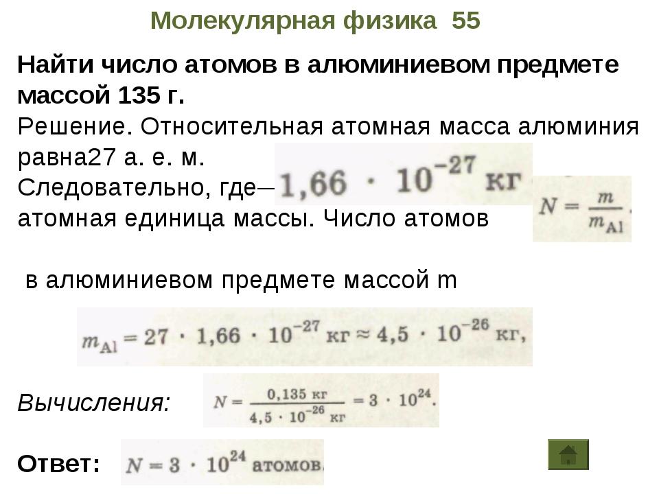 Найти число атомов в алюминиевом предмете массой 135 г. Решение. Относительна...