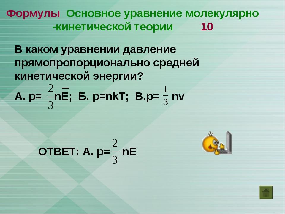 Формулы Основное уравнение молекулярно -кинетической теории 10 В каком уравне...