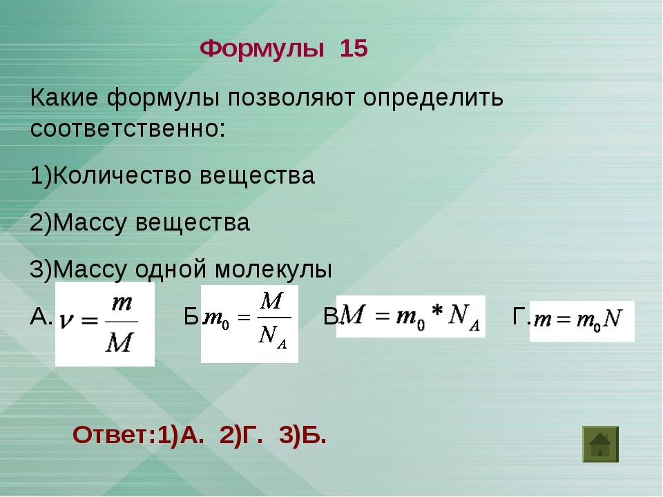 Формулы 15 Какие формулы позволяют определить соответственно: 1)Количество ве...