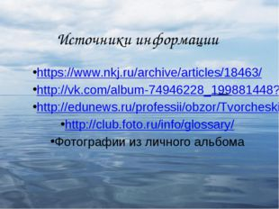 Источники информации https://www.nkj.ru/archive/articles/18463/ http://vk.com