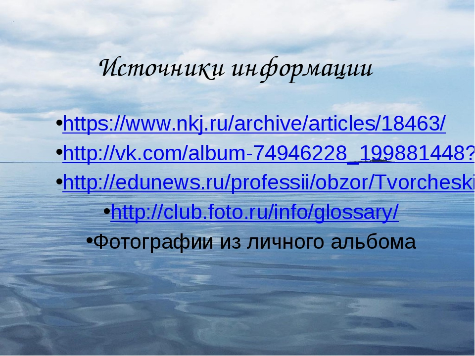 Источники информации https://www.nkj.ru/archive/articles/18463/ http://vk.com...