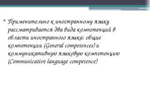 Применительно к иностранному языку рассматривается два вида компетенций в обл
