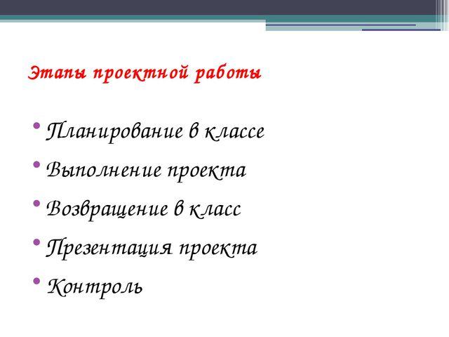 Этапы проектной работы Планирование в классе Выполнение проекта Возвращение в...