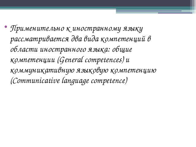 Применительно к иностранному языку рассматривается два вида компетенций в обл...