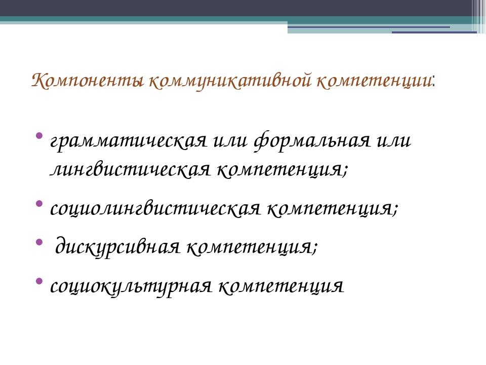 Компоненты коммуникативной компетенции: грамматическая или формальная или лин...