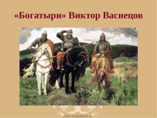 «Богатыри» Виктор Васнецов