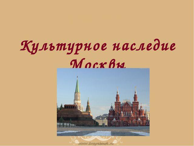 Культурное наследие Москвы