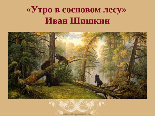 «Утро в сосновом лесу» Иван Шишкин