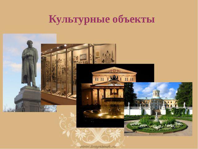 Культурные объекты