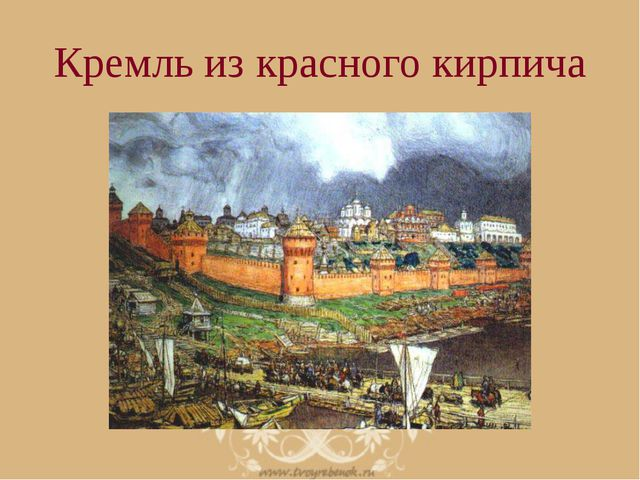 Кремль из красного кирпича