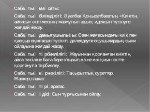 Сабақтың мақсаты: Сабақтың білімділігі: Әуелбек Қоңыратбаевтың «Киіктің айлас