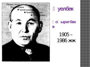 Әуелбек Қоңыратбаев 1905 – 1986 жж