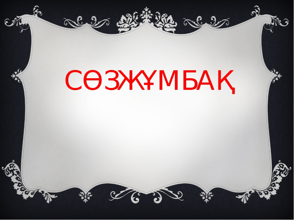 СӨЗЖҰМБАҚ