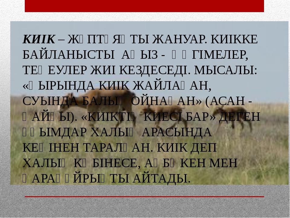 КИІК – ЖҰПТҰЯҚТЫ ЖАНУАР. КИІККЕ БАЙЛАНЫСТЫ АҢЫЗ - ӘҢГІМЕЛЕР, ТЕҢЕУЛЕР ЖИІ КЕЗ...