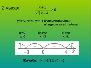 у=х+3, у=х2, у=х-4 функцияларының нөлдерін анықтаймыз. х2=0 х+3=0 х-4=0 х=0 х