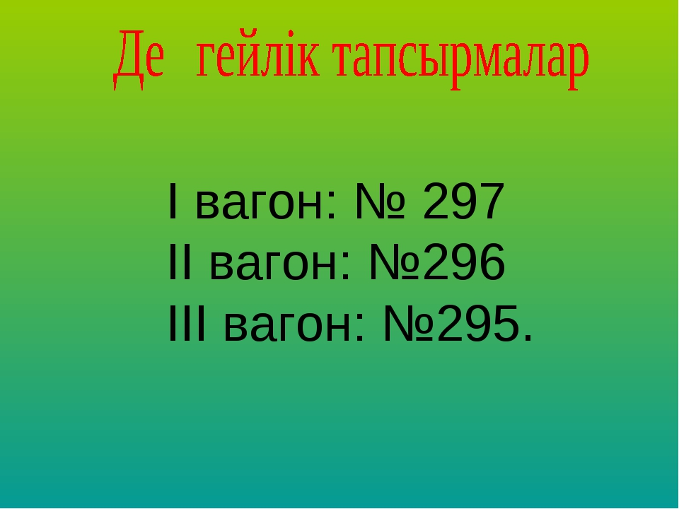 І вагон: № 297 ІІ вагон: №296 ІІІ вагон: №295.
