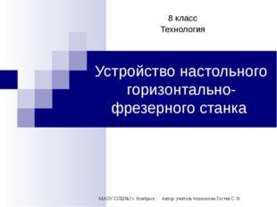 Устройство настольного горизонтально-фрезерного станка 8 класс Технология МАО