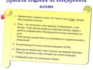 Правила общения по электронной почте Внимательно следите за тем, что стоит в