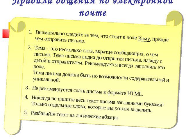 Правила общения по электронной почте Внимательно следите за тем, что стоит в...