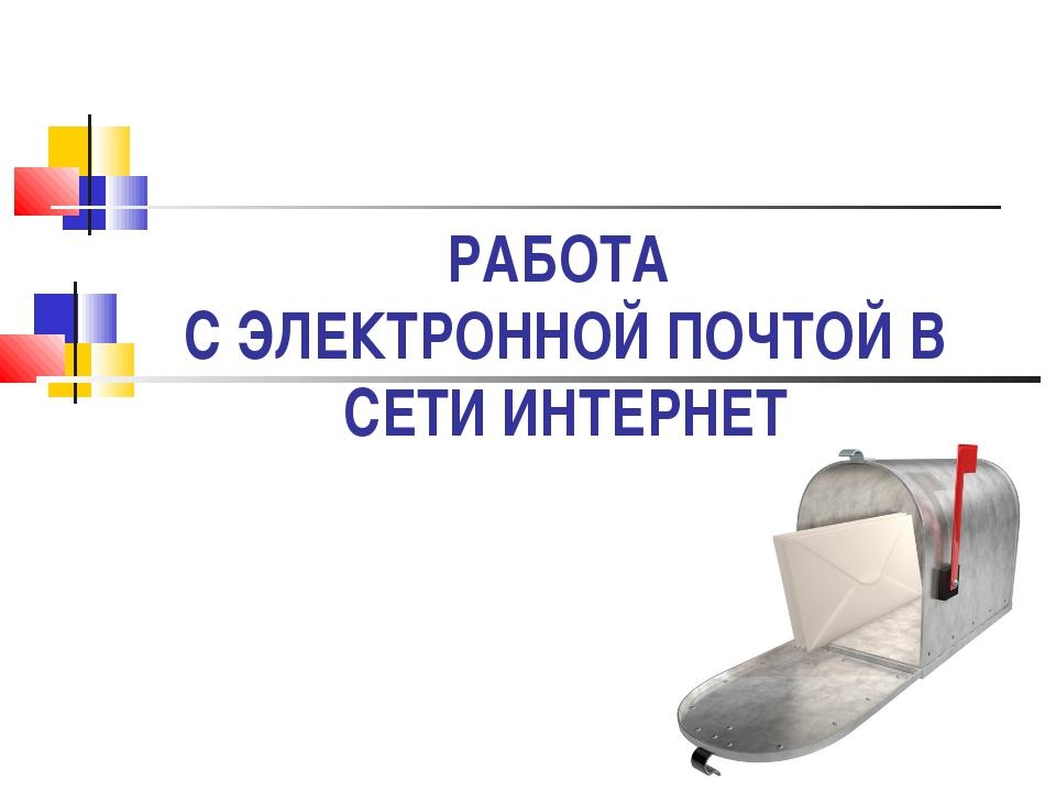 РАБОТА С ЭЛЕКТРОННОЙ ПОЧТОЙ В СЕТИ ИНТЕРНЕТ