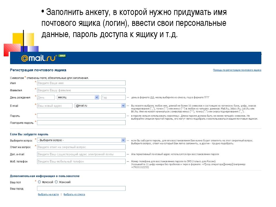 Заполнить анкету, в которой нужно придумать имя почтового ящика (логин), вве...
