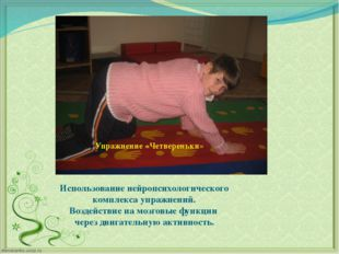 Использование нейропсихологического комплекса упражнений. Воздействие на моз
