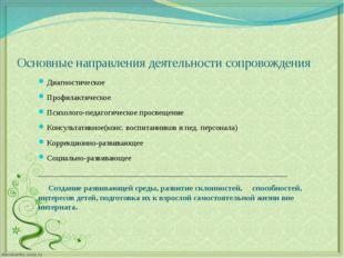 Основные направления деятельности сопровождения Диагностическое Профилактичес