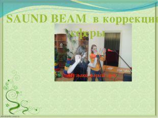 Использование методики SAUND BEAM в коррекции и развитии эмоциональной сферы
