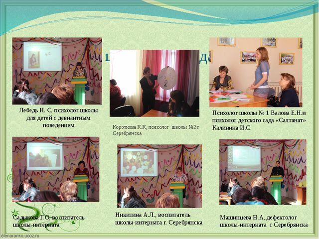В контакте с школами города семинара Лебедь Н. С, психолог школы для детей с...