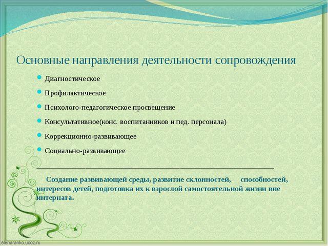 Основные направления деятельности сопровождения Диагностическое Профилактичес...