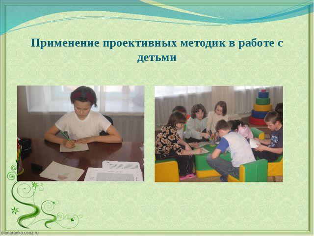 Применение проективных методик в работе с детьми