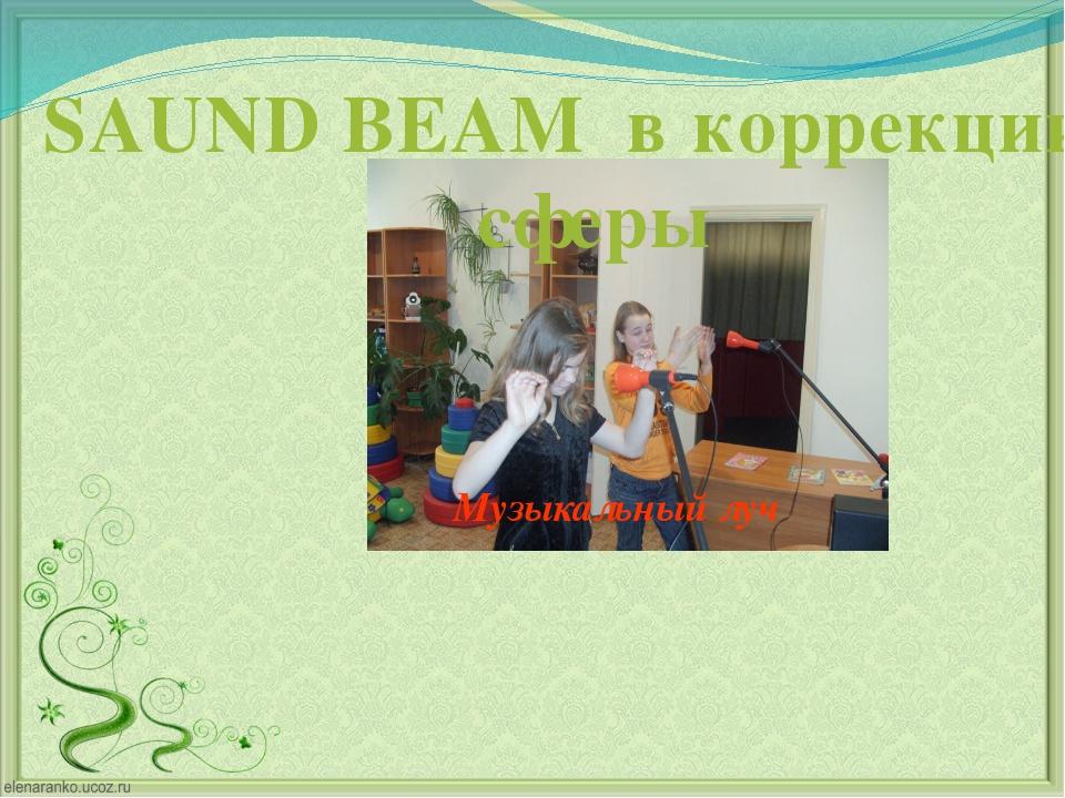 Использование методики SAUND BEAM в коррекции и развитии эмоциональной сферы...