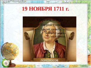 19 НОЯБРЯ 1711 г.