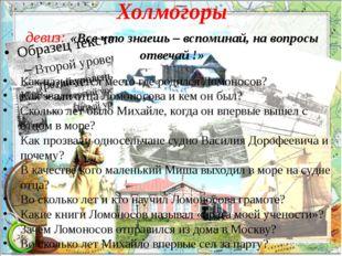 Как называется место где родился Ломоносов? Как звали отца Ломоносова и кем о