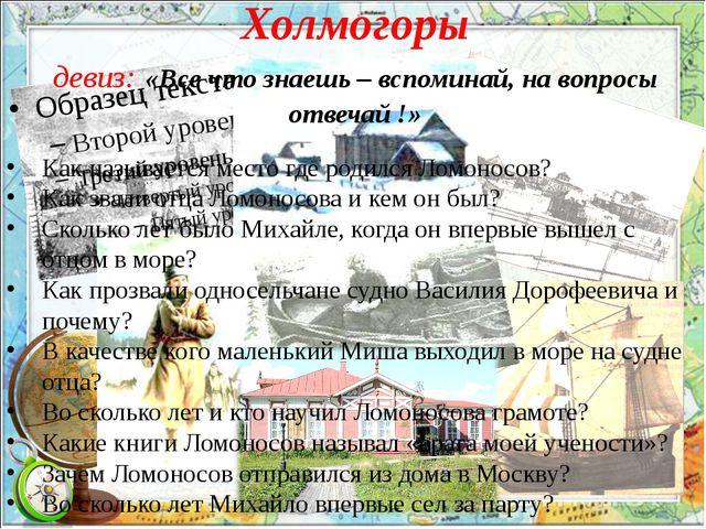 Как называется место где родился Ломоносов? Как звали отца Ломоносова и кем о...