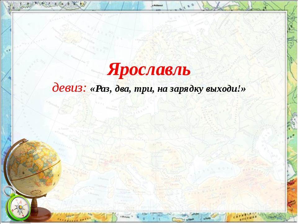 Ярославль девиз: «Раз, два, три, на зарядку выходи!»