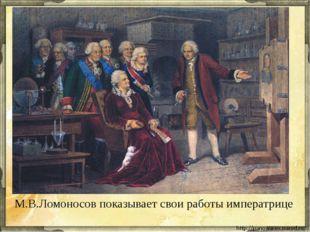 М.В.Ломоносов показывает свои работы императрице