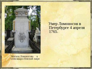 Умер Ломоносов в Петербурге 4 апреля 1765. Могила Ломоносова в Александро-Не