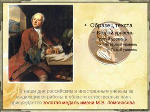 В наши дни российским и иностранным учёным за выдающиеся работы в области е
